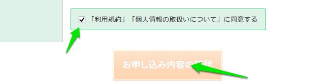 エックスサーバーの登録方法の写真4