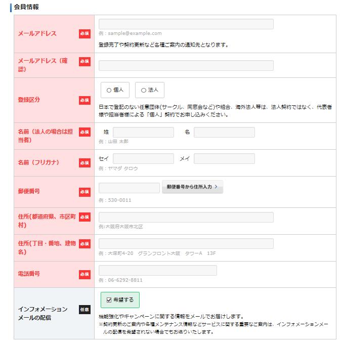 エックスサーバーの登録方法の写真3