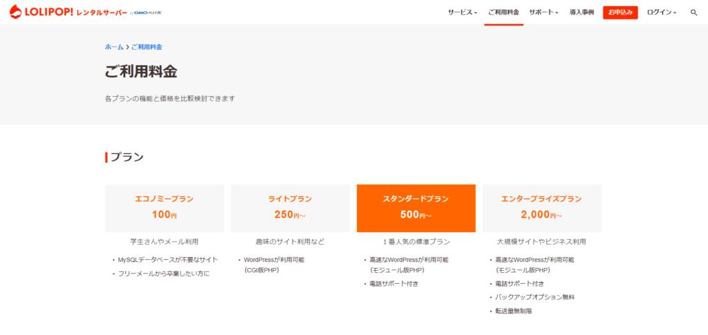 ロリポップサーバーのトップページ写真