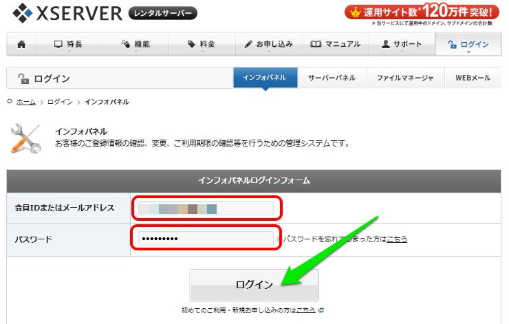 エックスサーバーの登録方法の写真6