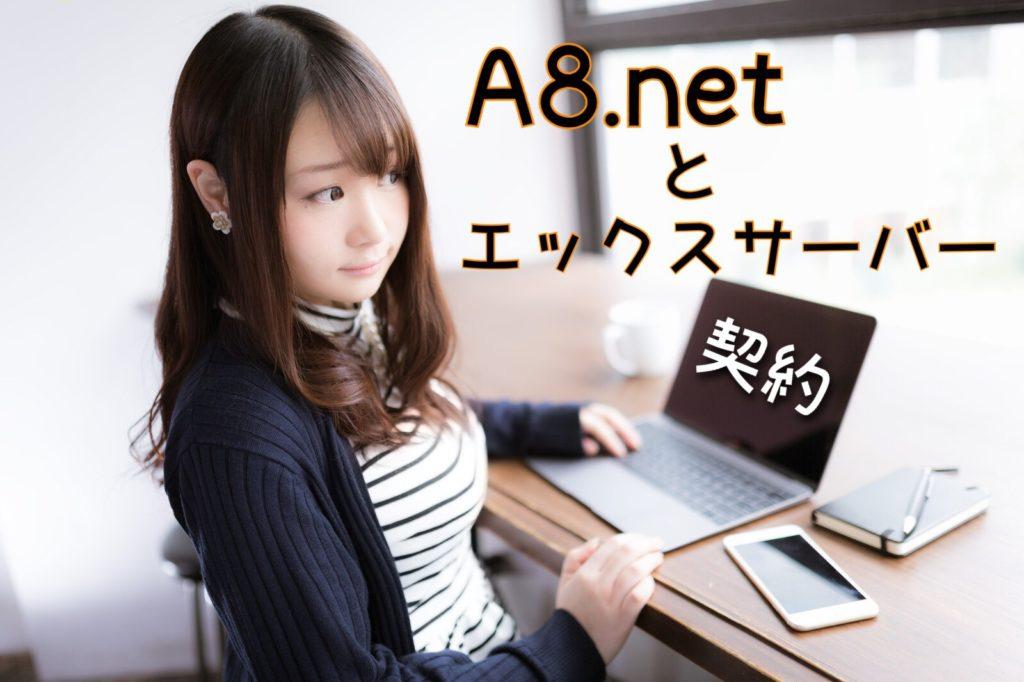 A8.netとエックスサーバーの契約写真