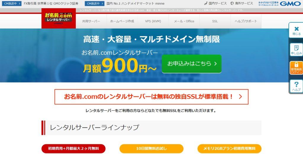 お名前.comのトップページ写真