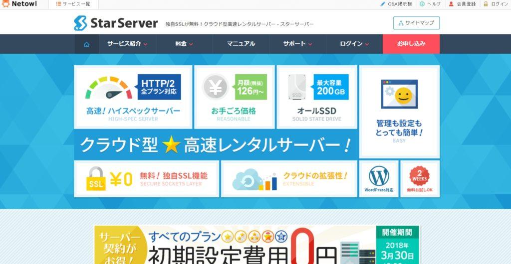 StarServerのトップページ写真