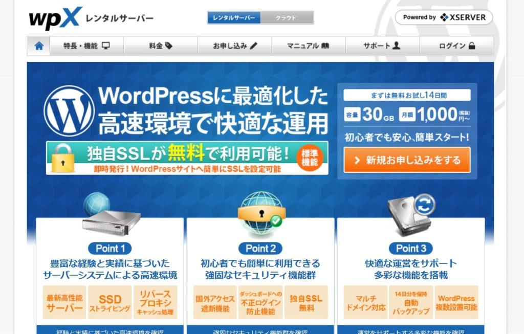 wpxのトップページ写真