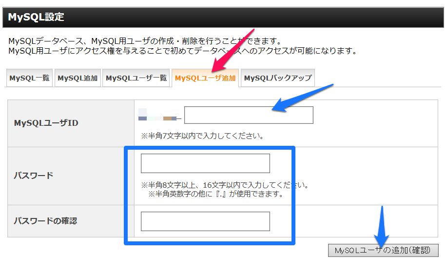 wordpress-installの写真5