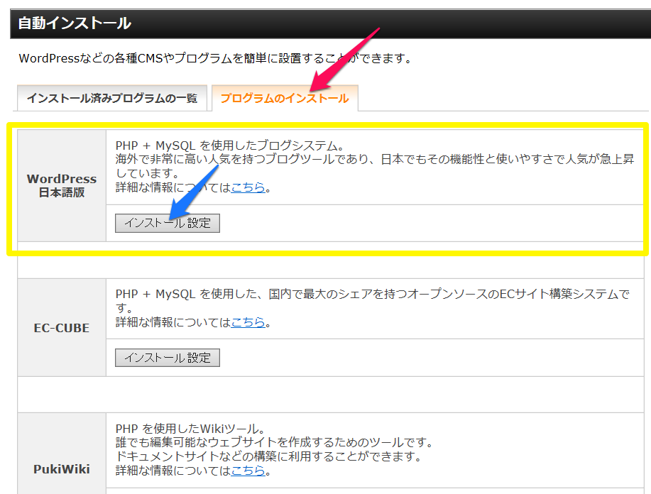 wordpress-installの写真13