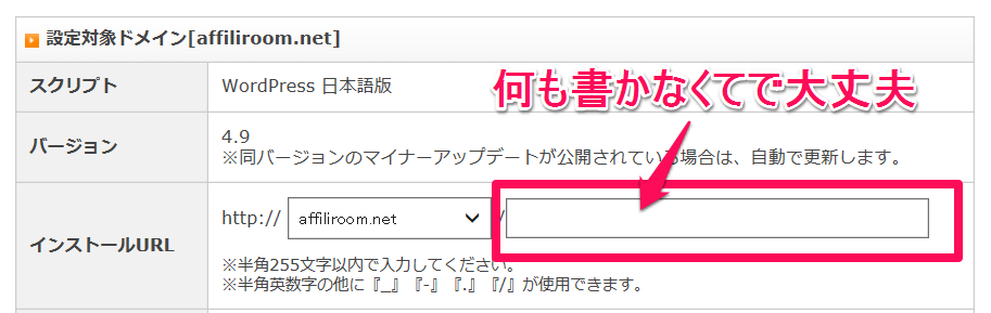wordpress-installの写真14