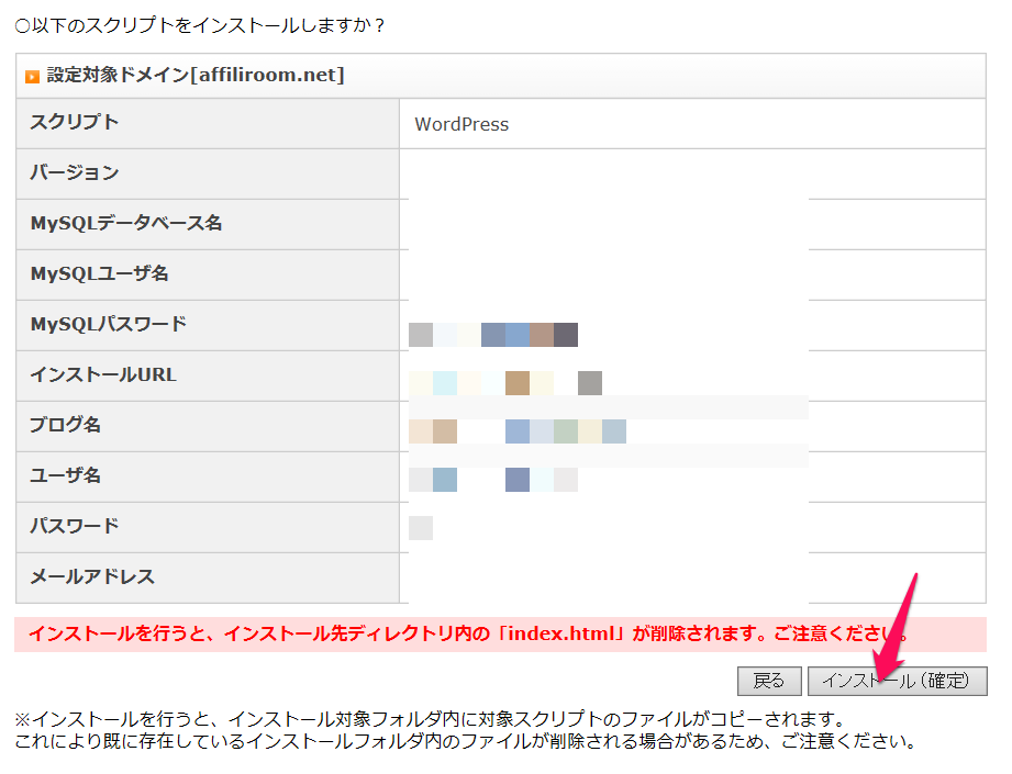 wordpress-installの写真8