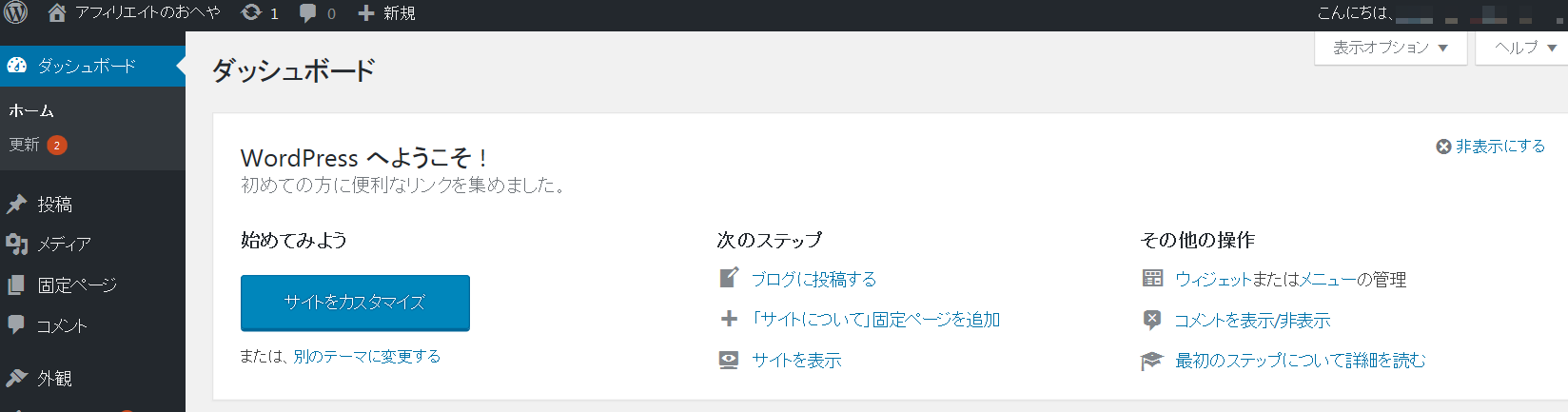 wordpress-installの写真17