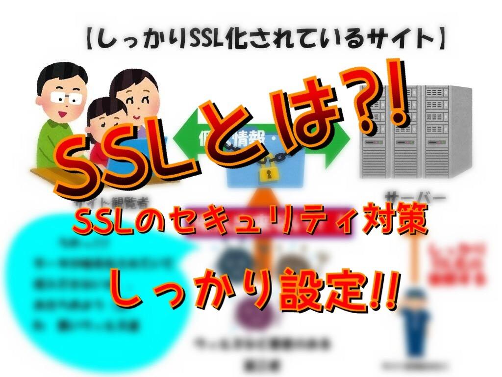 SSLはセキュリティー対策で大切な設定アイキャッチ