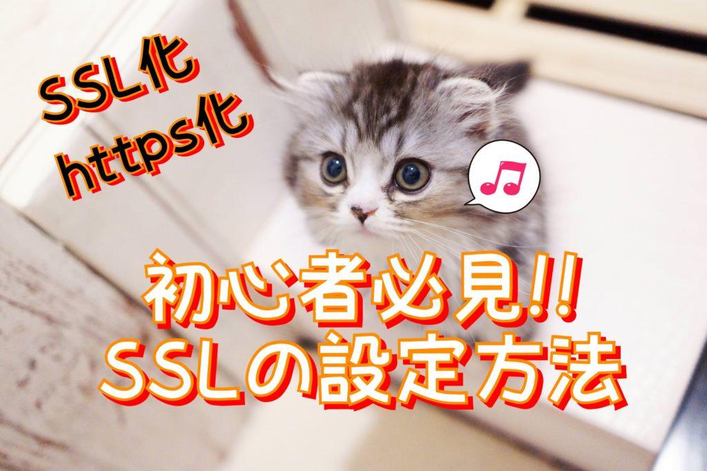 SSLの設定方法タイトル画像