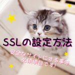 SSLの設定方法アイキャッチ画像