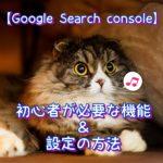 googleサーチコンソールの設定方法アイキャッチ画像