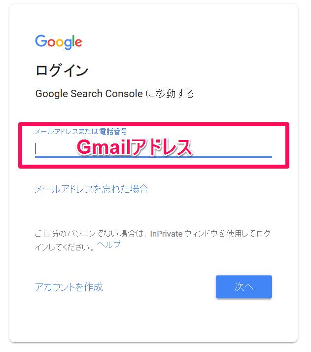 googlesearchconsole設定画像1