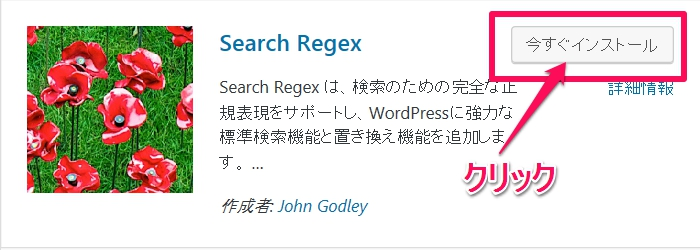 search_regex設定画像1