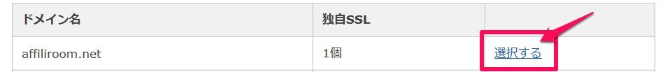 ssl設定画像9