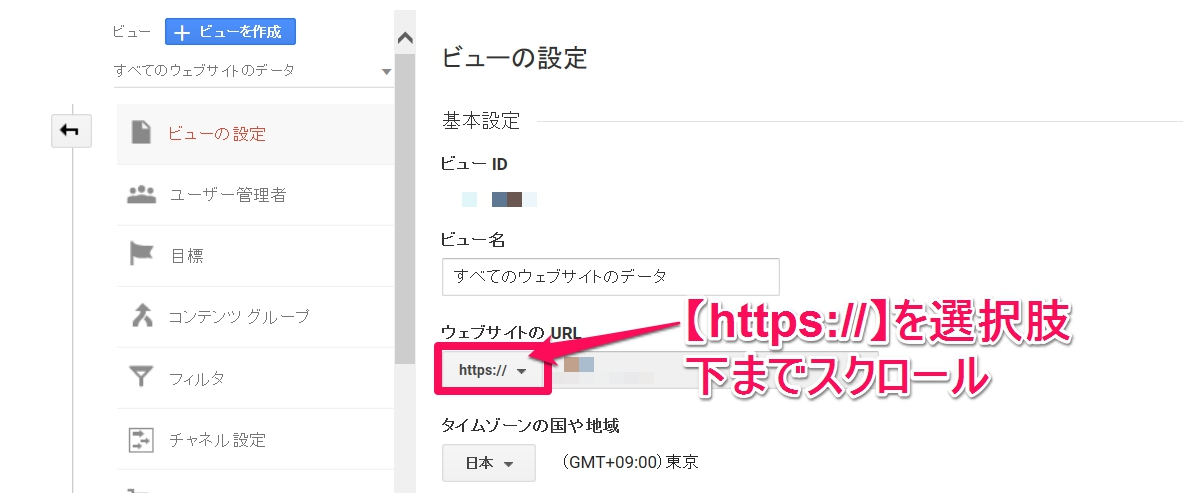ssl_analytics5設定画像