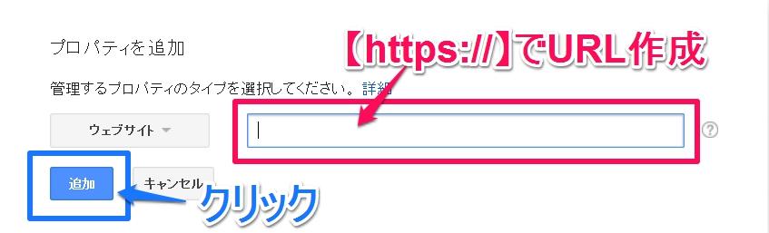 ssl_searchconsole2設定画像