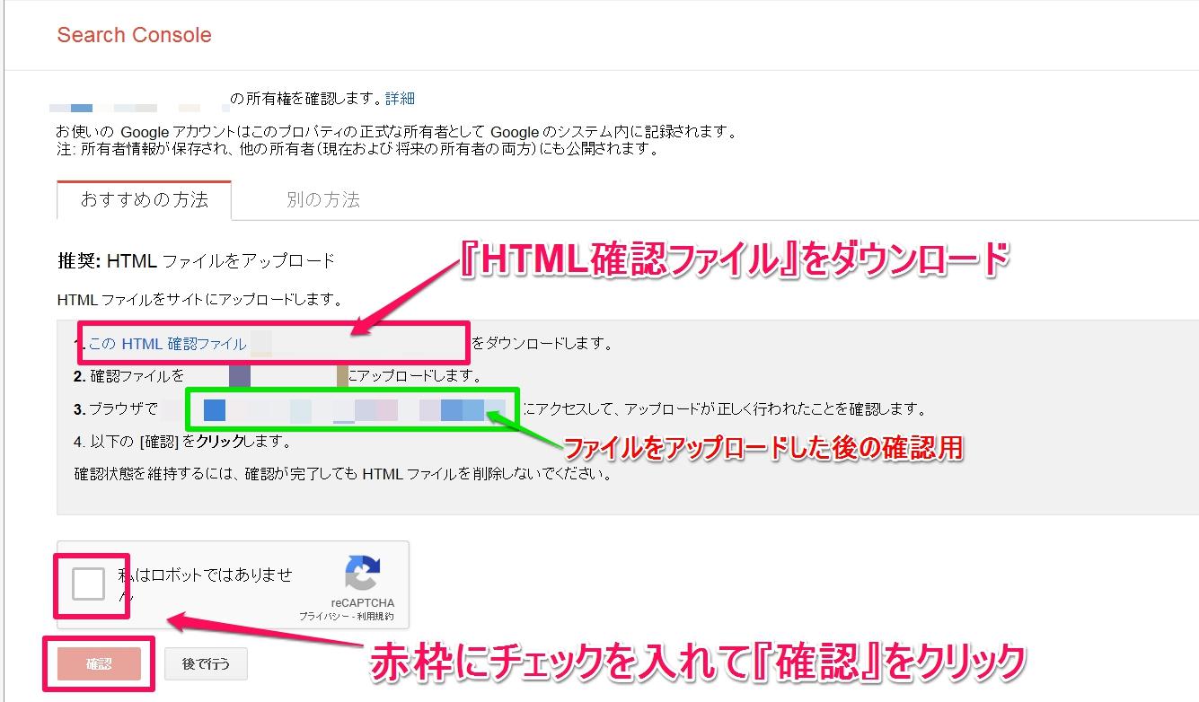 ssl_searchconsole3設定方法画像