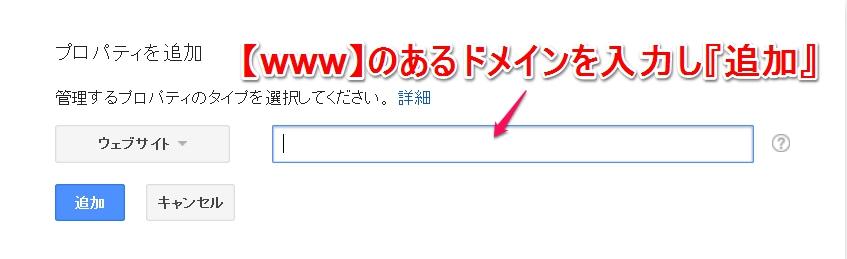 ssl_searchconsole11設定画像