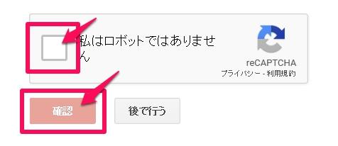 ssl_searchconsole12設定画像