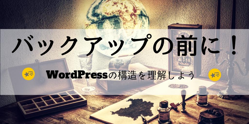 WordPress_kouzouタイトル画像
