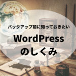 WordPress_kouzouアイキャッチ画像