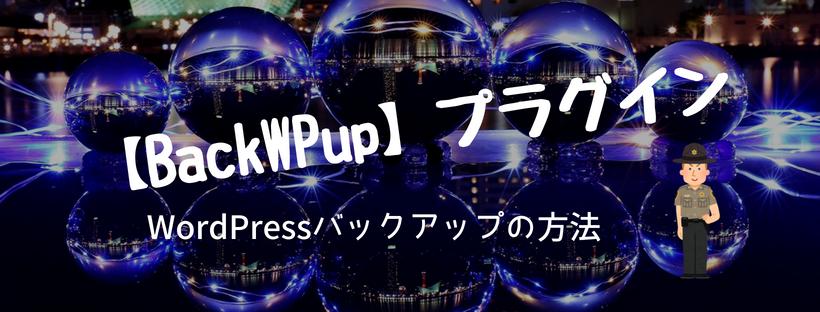 backwpupの設定方法タイトル画像