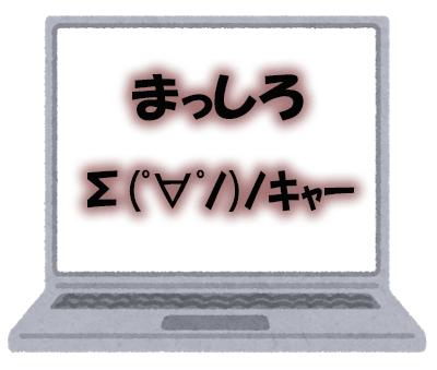 真っ白画面のパソコンイラスト