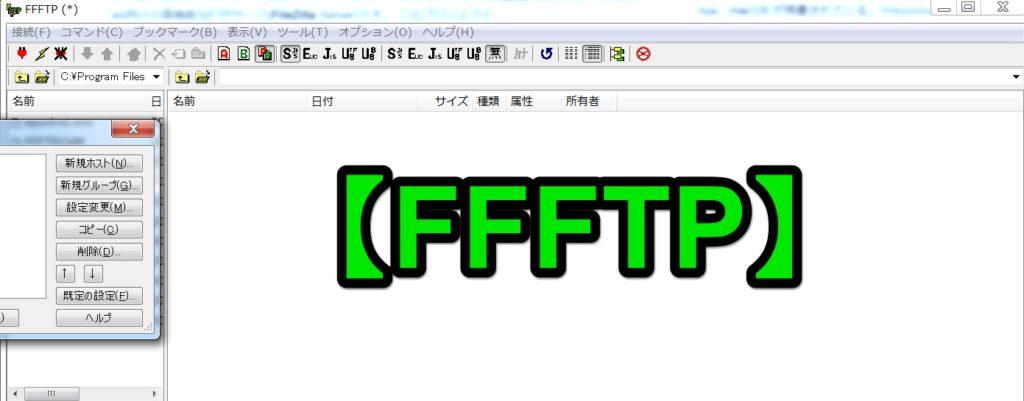 ffftp画像