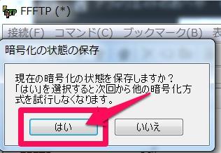 ffftp7インストール画像