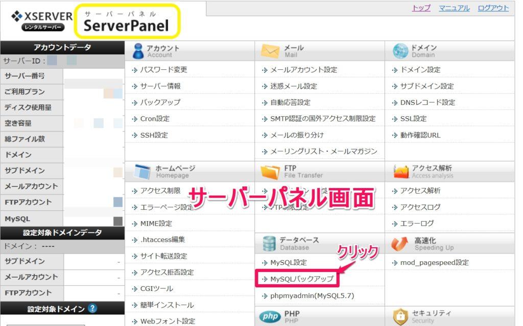 server_backup2設定画像