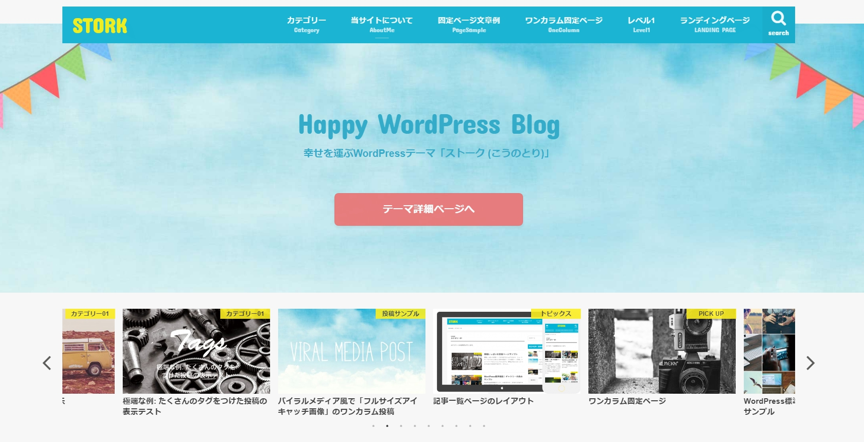 WordPressテーマ【STORK】