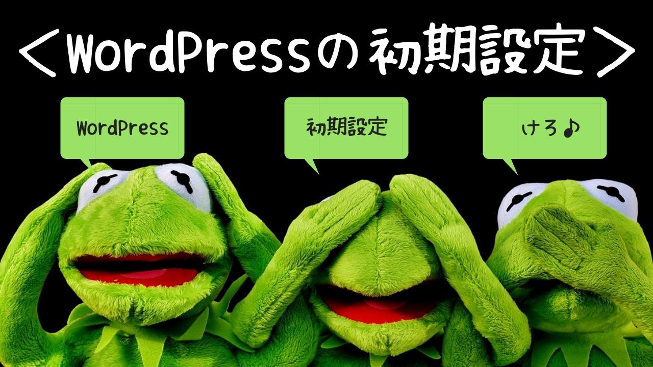 WordPress初期設定のタイトル画像