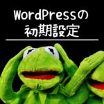 WordPress初期設定のアイキャッチ画像