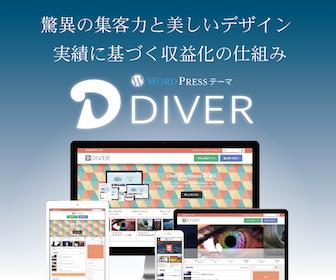 diver-banner1