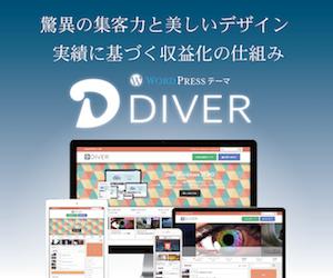 diver-banner2