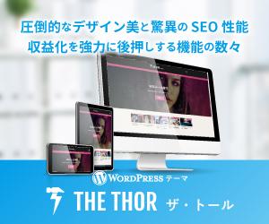 thethor-banner2