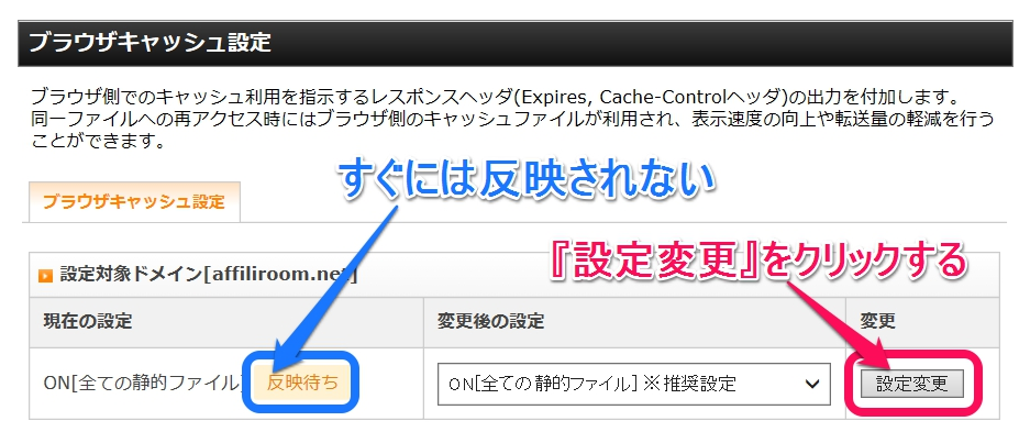 browsercache設定画像3