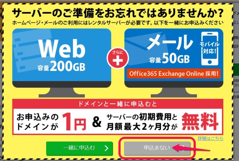 ドメインの取得とサーバーへの設定画像10