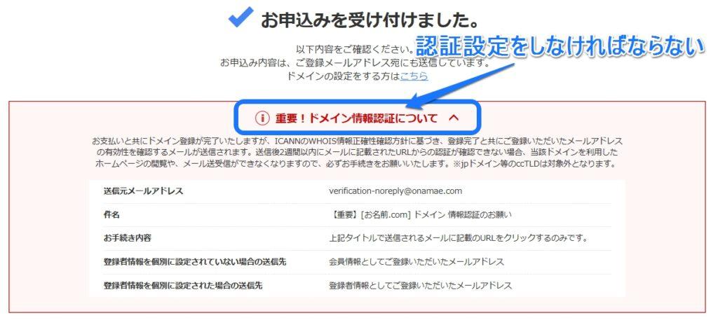 ドメインの取得とサーバーへの設定画像12