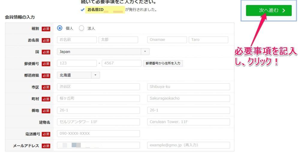 ドメインの取得とサーバーへの設定画像7