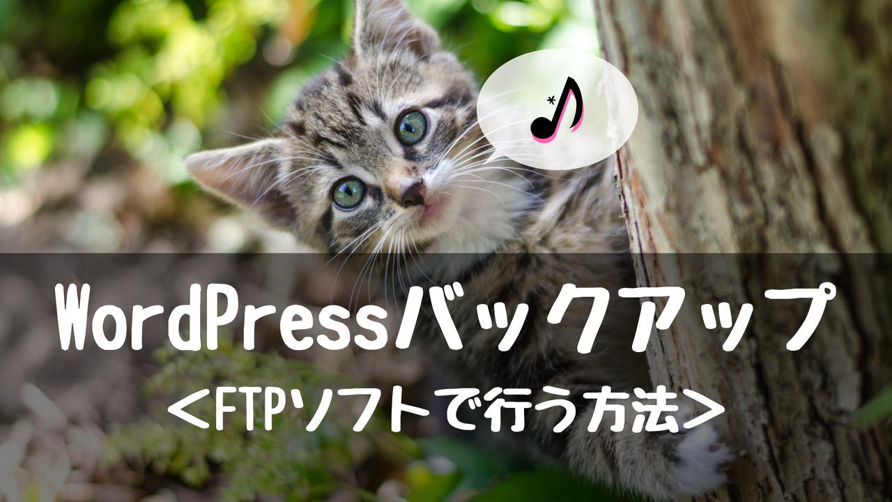 ftp_backupタイトル画像