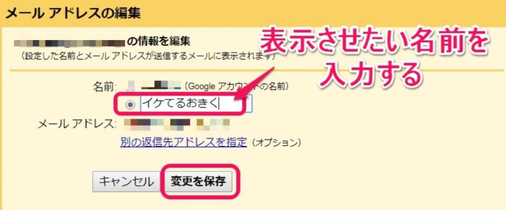 Gmail本名でない設定画像3