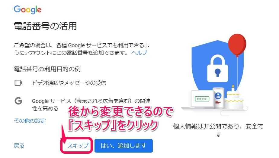 Gmail取得方法画像7