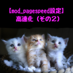 mod_pagespeed設定のアイキャッチ画像